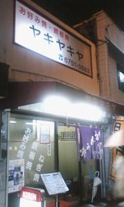 Yakiyakiya