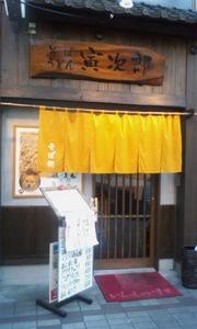 Torajirou