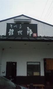 Masajirou