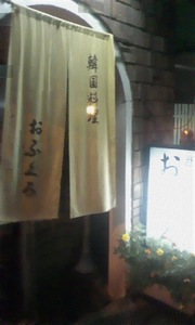 Ofukuro