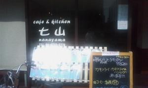 Nanayama