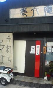 Itiroku